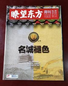 瞭望东方周刊(2014年第35期  名城褪色)