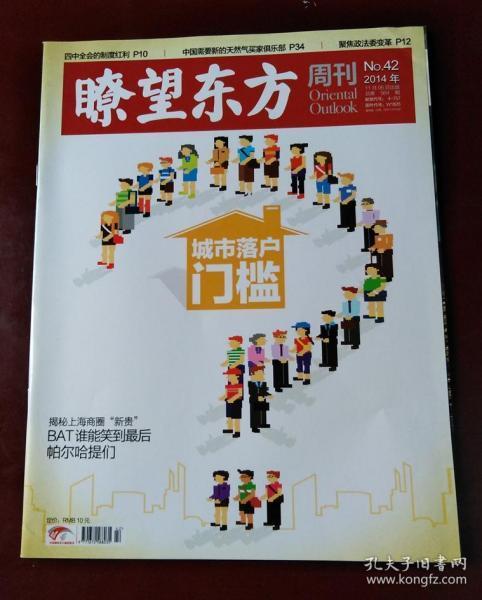瞭望东方周刊(2014年第42期 城市落户门槛)