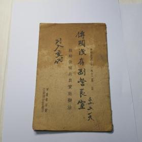 抗战书籍战时征补兵员实施办法