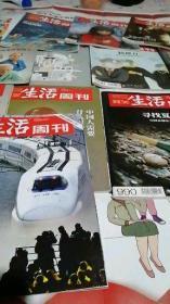 三联生活周刊2018年12本