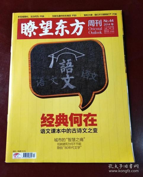 瞭望东方周刊(2014年第44期  语文经典何在)