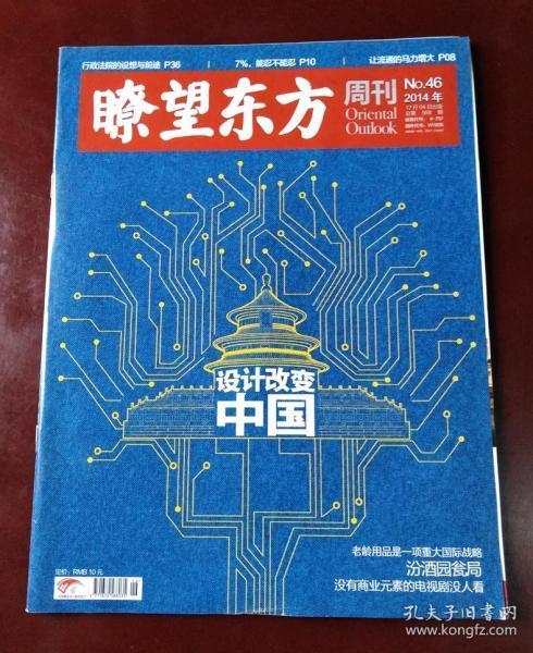 瞭望东方周刊(2014年第46期 设计改变中国)