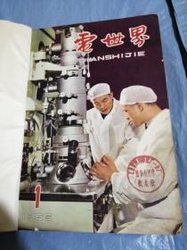 电世界1965年第1-12期全年合订本