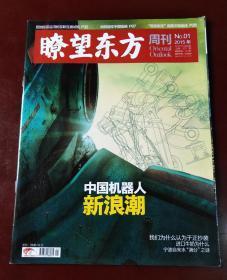 瞭望东方周刊(2015年第01期 中国机器人新浪潮)