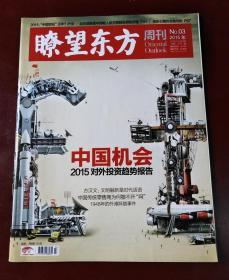 瞭望东方周刊(2015年第03期 中国机会)