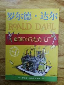 查理和巧克力工厂:罗尔德·达尔作品典藏