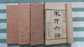 《宋四六话》全书十二卷全 原装四厚册 清道光刻本 是书为海山仙馆丛书另种