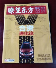 瞭望东方周刊(2015年第08期 合资进化论)