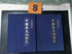 中国历史地图集 两函  ( 1-8  全)  一版一印