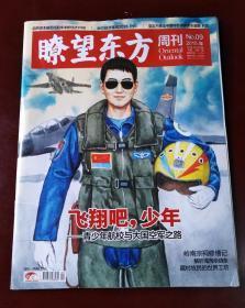 瞭望东方周刊(2015年第09期 飞翔吧,少年)