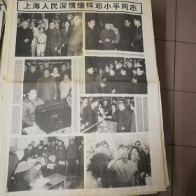 《文汇报》,邓小平逝世