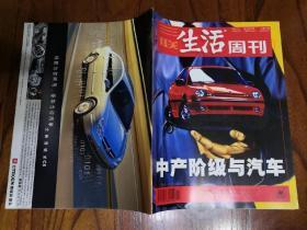 三联生活周刊2002 27