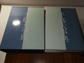 【日本原版围棋书】手筋大事典