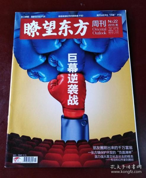 瞭望东方周刊(2015年第22期 巨幕逆袭战)