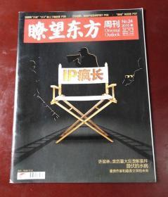 瞭望东方周刊(2015年第24期 IP疯长)
