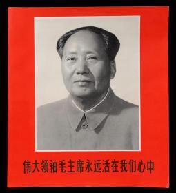 伟大领袖毛主席永远活在我们心中画册(全彩)