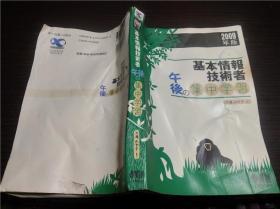 日本原版日文 2009年版 基本情报技术者 午后の集中学习  大滝みや子 オ-ム社 平成20年 大32开平装