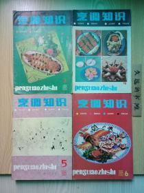 烹调知识(双月刊,1985.3、4、5、6,四本合售)