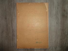 著名的江西文革小报:《火线战报》总第201期到总第249期(缺第227期)共48期合订一本。1968年大文革。完整不缺,无涂画字迹。尺寸:38.5   x   27.2 cm。小4开大8开。