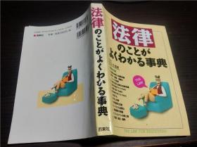 日本原版日文  法律のことがよくわかる事典 监修:川口均 西东社 1998年 大32开软精装