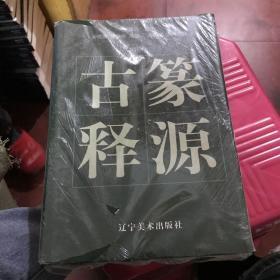 古篆释源(未开封)