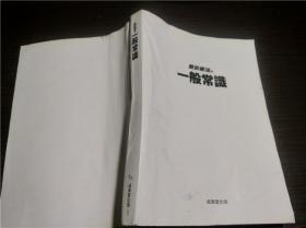 日本原版日文 最新最强の一般常识 成美堂出版编集部 成美堂出版 2007年 大32开平装