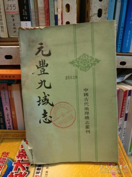 元丰九域志(上册)竖版繁体字,品相以图片为准