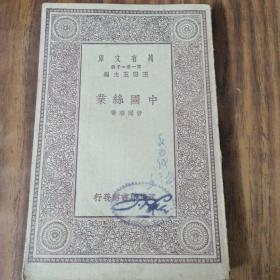 中国丝业~万有文库 (民国18年初版 商务印书馆丶品好)庄为玑签名