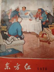 东方红 1975年