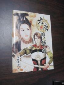 大唐双龙传说明手册
