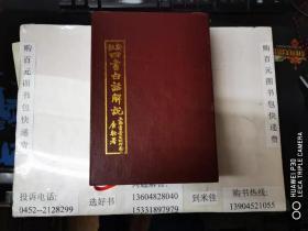 新注四书白话解说  上海书业  盒装影印14本全  包快递费