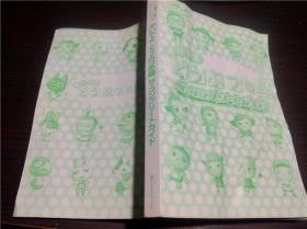 日本原版日文 おいでよどうぶつの森  ザ・コンプリートガイド 206年初版 大32开平装