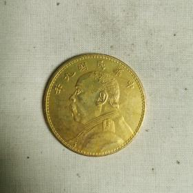 中华民国九年伍圆真金币包老包真老钱币自然包浆古董古玩收藏金币一枚