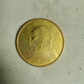 中华民国五年伍圆真金币包老包真老钱币自然包浆古董古玩收藏金币一枚