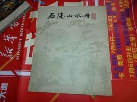 石涛山水册  上海人民美术出版社