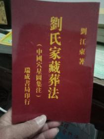 刘氏家藏葬法