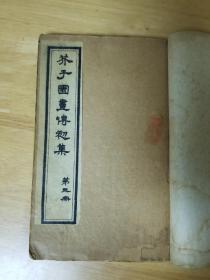 民国石印本 芥子园画传初集 第三册