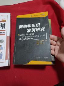 契约和组织案例研究