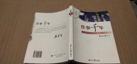 往事千年:历史长河中的精彩瞬间(有污渍).