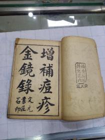《增补痘疹金镜录》1册,卷首,卷一,卷二