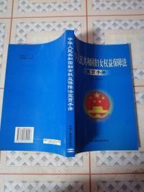 《中华人民共和国妇女权益保障法宣贯手册》  F架1层