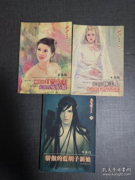 童话乱调系列5本全(懒惰的白雪公主、好欲的灰姑娘、愤怒的睡美人、妒忌的长发公主、骄傲的蓝胡子新娘)