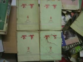 茶叶季刊 1957年全年1—4期 【含创刊号】