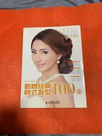 新娘经典韩式发型100例