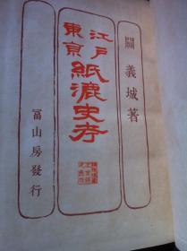 原版日文书 昭和18年(1943)《东京江户 纸漉史考》