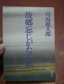 故乡忘じがたく候(日文版)