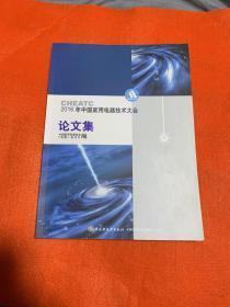 2016年中国家用电器技术大全 论文集 正版近全新
