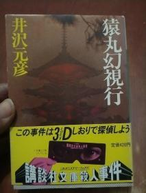 猿丸幻视行(日文版)