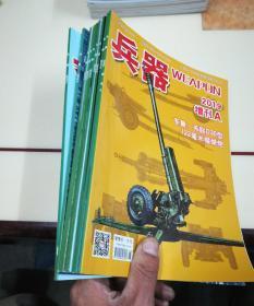 兵器2019年(9册)