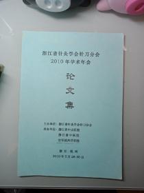 浙江省针灸学会针刀分会2010年学术年会论文集